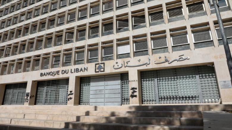 """مصرف لبنان يؤكّد إلتزامه التعاون مع """"ألفاريز ومارسال"""": سلّمنا الحسابات لوزير المالية"""