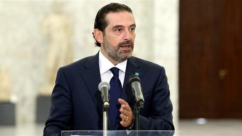 هل يتخلّى الحريري  عن حكومة الـ18؟