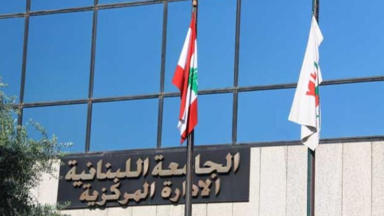 """اللّقاء التقدّمي للأساتذة الجامعيّين يدعو مجلس عمداء """"اللبنانية"""" إلى العودة عن قرار الدوام الكامل"""