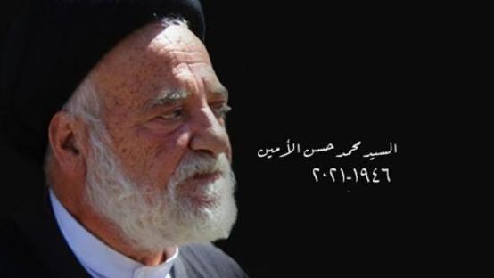مشيخة العقل والمجلس المذهبي نعيا العلّامة السيد محمد حسن الأمين: حمل المعرفة بأخلاقٍ راسخة