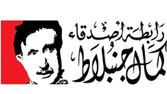 رابطة اصدقاء كمال جنبلاط تفتقد الراحل الكبير الصديق العلاّمة السيد محمد حسن الأمين