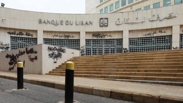 مصرف لبنان: حتّى ترشيد الدعم لم يعد ممكناً