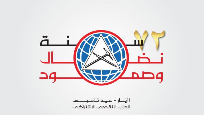 """""""التقدمي"""" في يوم العمال وعيده الـ72: التحدي أكبر لمواصلة النضال.. وبالشباب يتجدد لبنان وصولًا لقيام الدولة المدنية"""