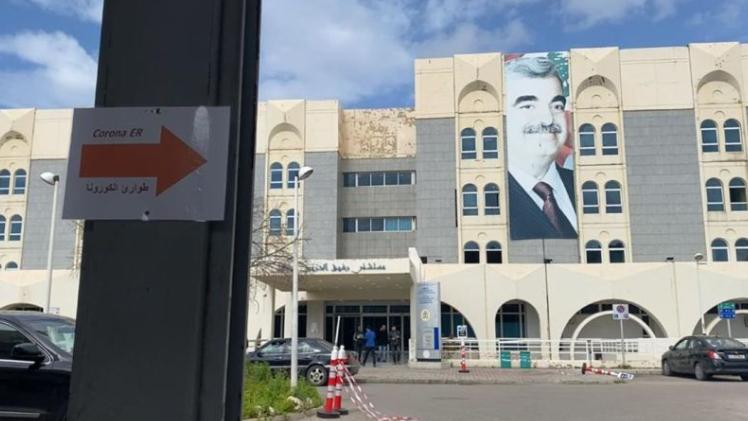 """مستشفى الحريري: 10 إصابات جديدة بـ""""كورونا"""" و37 حالة حرجة"""