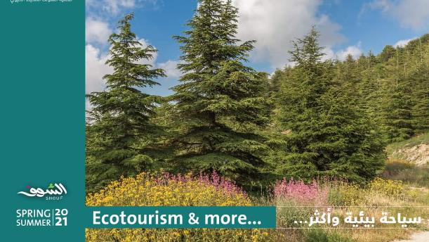 محمية أرز الشوف أطلقت دليل ربيع - صيف 2021.. أنشطة خدمات وسياحة بيئية دعماً للمجتمعات المحلية