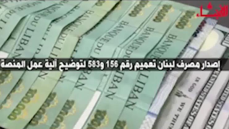 منصة مصرف لبنان.. محاولة لضبط صرف الدولار ولكن
