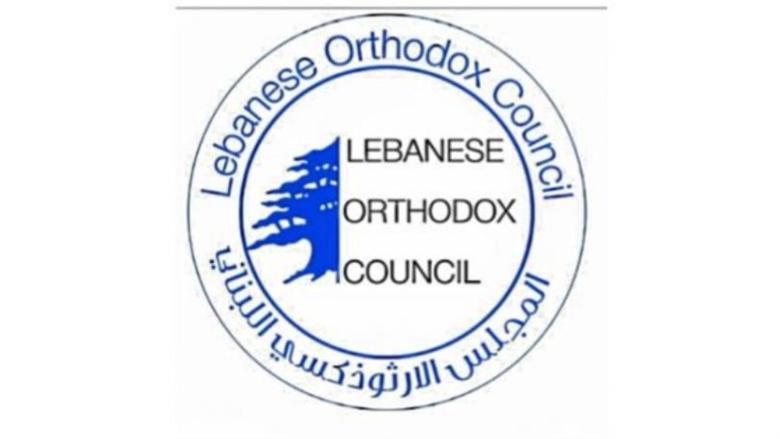 المجلس الأرثوذكسي: نقف صفاً واحداً خلف الشعب الفلسطيني المناضل