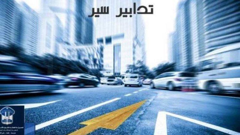 تدابير سير في بيروت بمناسبة إقامة سباق الركض