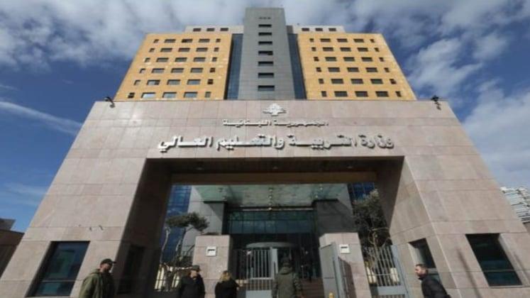 اعتصام أمام وزارة التربية رفضاً للعودة غير الآمنة إلى التعليم الحضوري