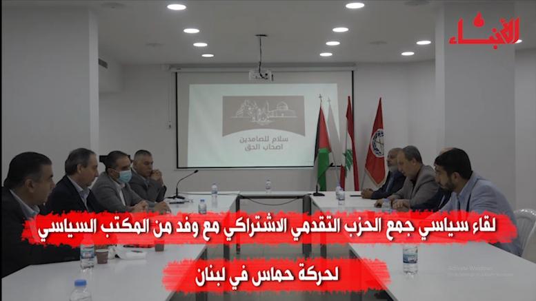 """""""التقدمي"""" و""""حماس"""": لتضافر الجهود نصرة للفلسطينيين"""