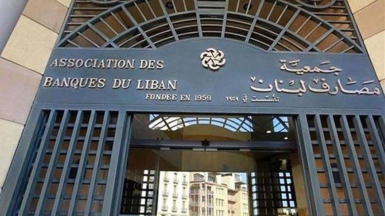 توضيح من جمعية مصارف لبنان بشأن تطبيق التعميم الأخير لمصرف لبنان