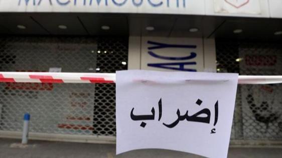 صيدليات حلبا وعكار التزمت الإضراب احتجاجاً على تردّي الأوضاع