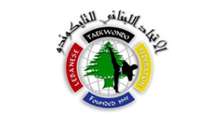 بطولة بيروت المفتوحة الثالثة في التايكواندو الأحد بمشاركة 38 دولة
