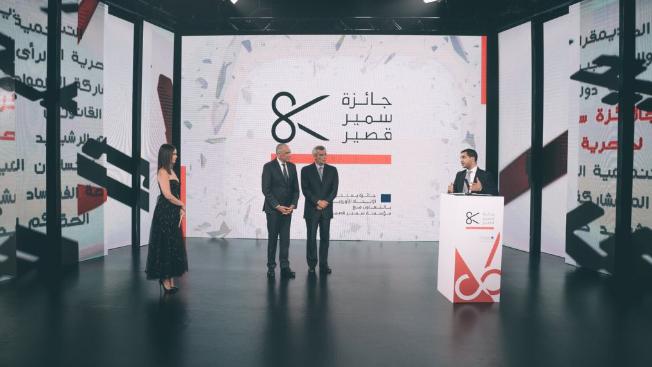 الإتحاد الأوروبي يكافئ خمسة صحافيين فائزين بدورة 2021 من جائزة سمير قصير