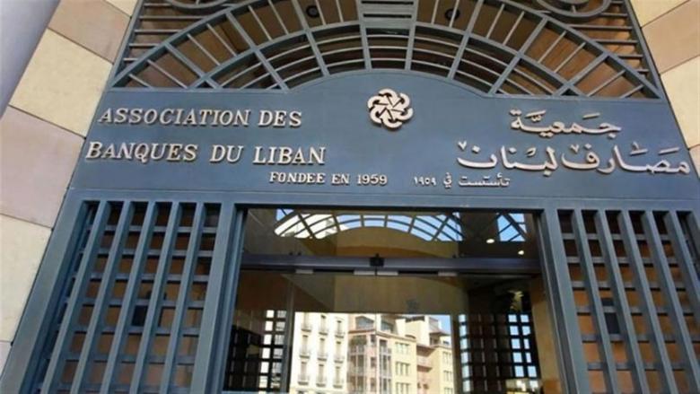 """جمعية المصارف تعليقاً على قرار """"المركزي"""": نبدي استعدادنا الكامل"""