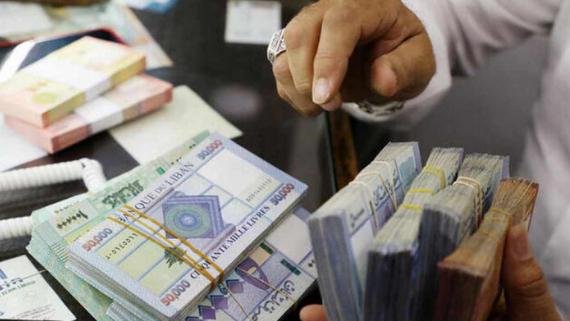 أسباب انهيار الاقتصاد اللبناني... من منظور دولي