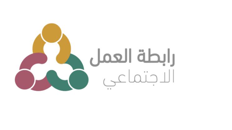 رابطة العمل الإجتماعي تعلن مواعيد تقديم طلبات القروض الجامعية