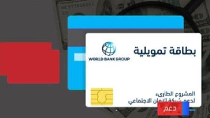 البطاقة بين التمويل والتموين