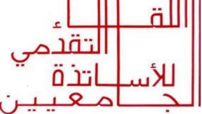"""""""اللقاء التقدّميّ للأساتذة الجامعيين"""": لخطّة عمليَة توقف الانهيار وتحمي مستقبل الجامعة اللبنانية"""
