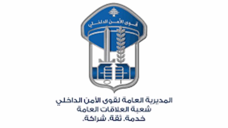 قوى الأمن: توقيف سارقين في زحلة