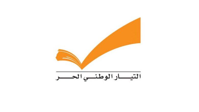 الوطني الحر: ندعو دياب للعودة عن قراره وعقد جلسة إستثنائية لمجلس الوزراء لإتخاذ الإجراءات الكفيلة بمنع الانفجار