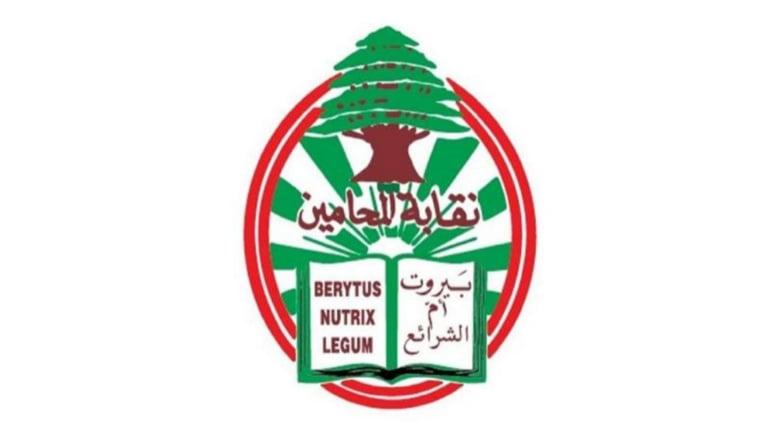 دعوى مدنية من نقابة المحامين في بيروت وضحايا انفجار مرفأ بيروت بوجه شركة Savaro Ltd