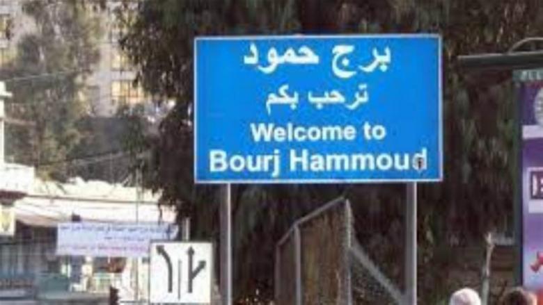 بلدية برج حمود: إقفال المحال الأربعاء باستثناء الصيدليات والأفران