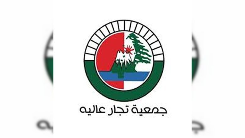 جمعية تجار عاليه دعت الى الإقفال العام والحداد الوطني في 4 آب