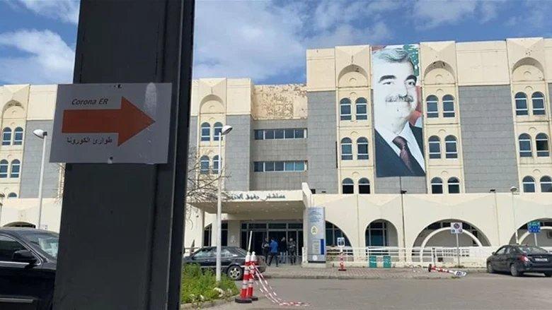"""مستشفى الحريري: 9 إصابات جديدة بـ""""كورونا"""" وحالة وفاة"""