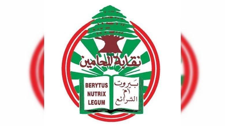 بيان عن مكتب الإدعاء لنقابة المحامين في بيروت في الذكرى السنوية الأولى لجريمة تفجير المرفأ