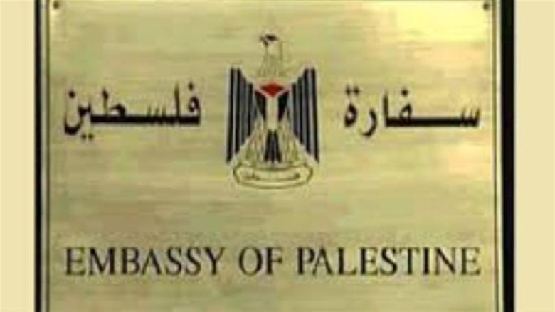 سفارة فلسطين نكست الأعلام في ذكرى 4 آب