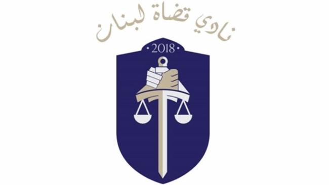 نادي القضاة: المساءلة حق والحصانة ليست مطية للهروب من سلطان العدالة