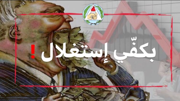 """""""الشبابالتقدمي"""": على وزارة الإقتصاد الإسراع في تنفيذ خطة تضع الحلول للنهوض باقتصاد لبنان"""