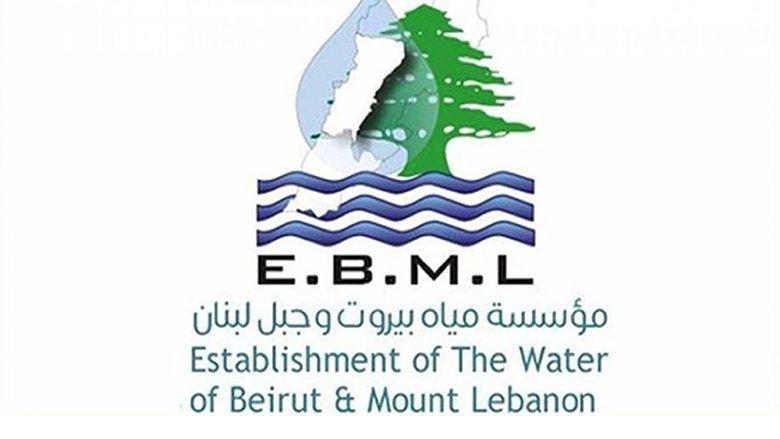 مؤسسة مياه بيروت: الفحوصات الدورية أظهرت أن المياه المستثمرة صالحة للشرب
