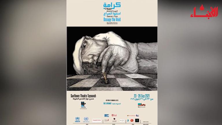 """""""احتلوا الفراغ""""… للسنة الخامسة مهرجان بيروت لأفلام حقوق الإنسان"""