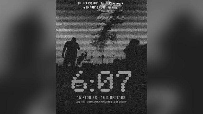 """""""بيروت 6:07"""" مرشح لجائزة """"الإيمي"""".. يروي قصصاً عن مأساة إنفجار المرفأ"""
